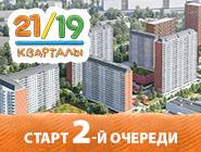 ЖК «Кварталы 21/19». Скидка 5% Новый корпус в продаже.